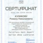 cert_pdr-270x270
